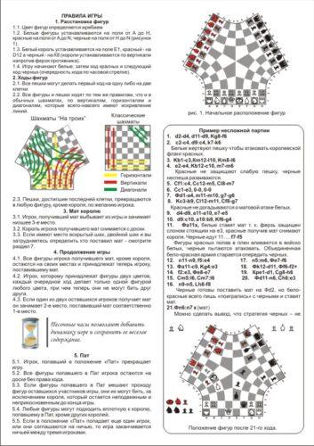 Выдержка из правил игры в шахматы на троих с расстановкой фигур